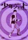 少年ジェット DVD-BOX 2 新品