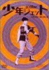 少年ジェット DVD-BOX 3 新品