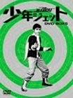 少年ジェット DVD-BOX 5 鉄人騎士篇 新品