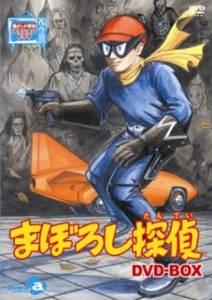 まぼろし探偵 DVD-BOX 加藤弘 新品