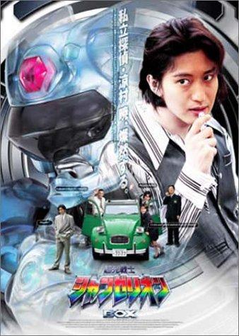 超光戦士シャンゼリオン BOX [DVD] 新品