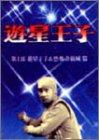 遊星王子 DVD-BOX 遊星王子&恐怖奇巌城編 新品