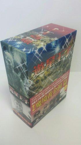 遊星王子 DVD-BOX 魔境黄金洞篇 新品