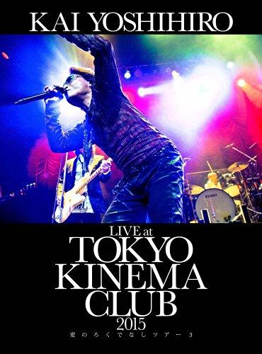 LIVE at TOKYO KINEMA CLUB 愛のろくでなしツアー3 [DVD] 甲斐よしひろ 新品