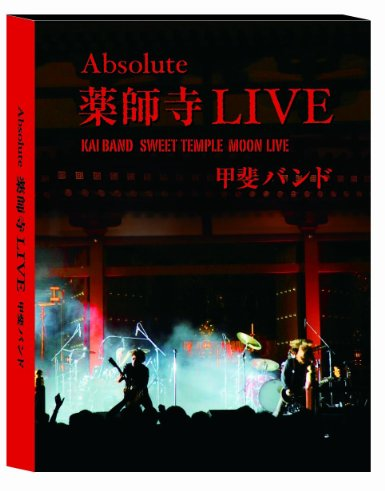 甲斐バンド Absolute薬師寺Live [DVD] 新品