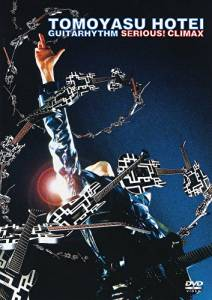 GUITARHYTHM SERIOUS! CLIMAX [DVD] 布袋寅泰 新品