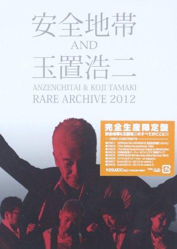 ANZENCHITAI & KOJI TAMAKI RARE ARCHIVE 2012 [DVD] 玉置浩二 安全地帯 新品
