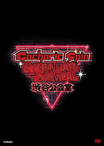 赤裸ライアー TOUR FINAL!!! 2015 ~渋谷公会堂~可能な限り詰め込みました (初回限定盤) [DVD] Gacharic Spin 新品