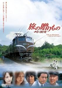 映画「旅の贈りもの 0:00発」 [DVD] 櫻井淳子 新品