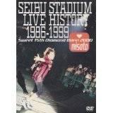 SEIBU STADIUM LIVE HISTORY 1986~1999 -Sweet 15th Diamond Born 2000- [DVD] 渡辺美里 新品