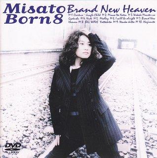 misato born8 Brand New Heaven [DVD] 渡辺美里  新品