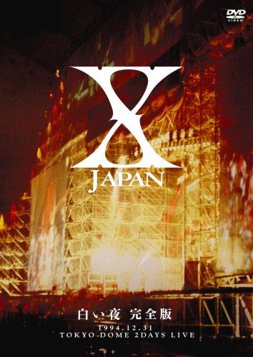 X-JAPAN 白い夜 完全版 [DVD] 新品