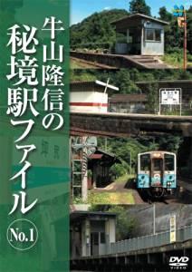 牛山隆信の秘境駅ファイル No.1 [DVD] 新品