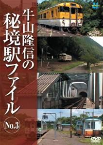 牛山隆信の秘境駅ファイル No.3 [DVD] 新品