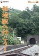 「秘境駅へ行こう!」東日本編 [DVD] 新品