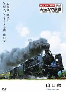 """みんなの鉄道 1号「山口線・分水嶺に挑む!""""貴婦人""""C57-1号機 山口号」 [DVD] 新品"""