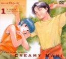 魔法の天使クリィミーマミ コレクションBOX(1) [DVD] マルチレンズクリーナー付き 新品