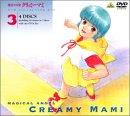 魔法の天使クリィミーマミ コレクションBOX(3) [DVD] 新品