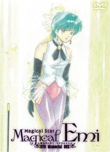 魔法のスターマジカルエミ DVDメモリアルボックス 新品