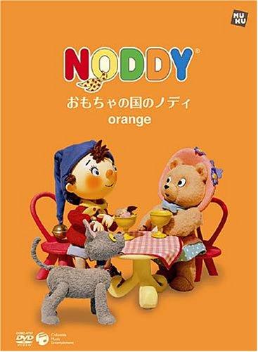 おもちゃの国のノディ yellow[絵本付DVD] 三田ゆう子 新品