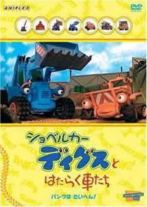ショベルカー ディグスとはたらく車たち ~パンクはたいへん!~ [DVD] 新品