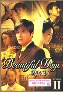 美しき日々 DVD-BOX 2 イ・ビョンホン  新品