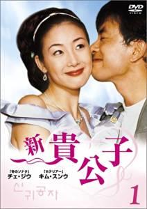 新貴公子 DVD-BOX キム・スンウ マルチレンズクリーナー付き 新品