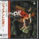 「ジャイアント・ロボ4~地球が静止する日」 CD 新品