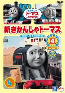 新きかんしゃトーマス シリーズ4 4巻 [DVD] 新品