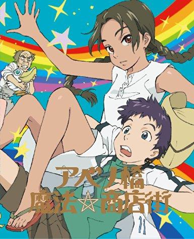アベノ橋魔法☆商店街 Blu-rayBOX【初回限定生産版】 新品