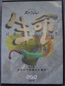 NHKスペシャル 生命40億年はるかな旅 第2話:進化の不思議な大爆発 [DVD] 新品
