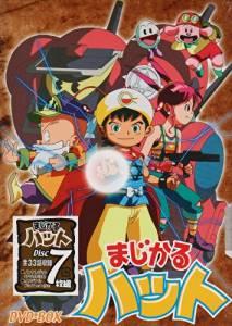 まじかるハット DVD-BOX 新品