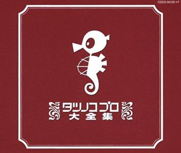 タツノコプロ大全集 CD 新品