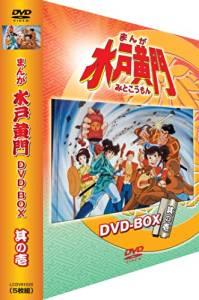 まんが 水戸黄門 DVD-BOX 其の壱 新品
