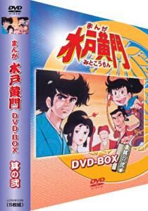 まんが水戸黄門 DVD-BOX 其の弐(中古)マルチレンズクリーナー付き