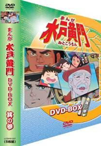 まんが水戸黄門 DVD-BOX 其の参 新品