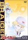 銀河旋風ブライガー Vol.3 [DVD] 新品