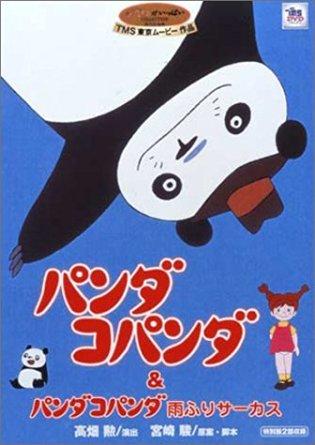 パンダコパンダ&パンダコパンダ雨ふりサーカス [DVD] 新品