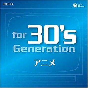 for 30's generation アニメ~みんなアニメが好きだった~ CD 新品