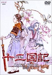 十二国記 風の万里 黎明の空 第5巻 [DVD] 新品
