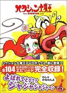 ハクション大魔王 DVD-BOX 新品