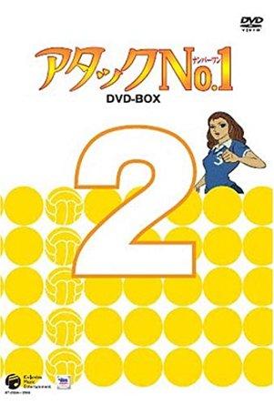 アタックNo.1 DVD-BOX DVD-BOX 2 アタックNo.1 2 新品, 健康のお店エポック:0d1fb10f --- sunward.msk.ru