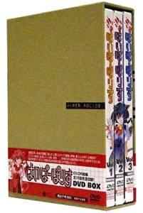 はいぱーぽりす DVD-BOX(中古)マルチレンズクリーナー付き