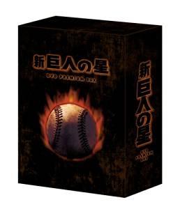 放送開始30周年記念版 新 巨人の星 DVD PREMIUM BOX 新品