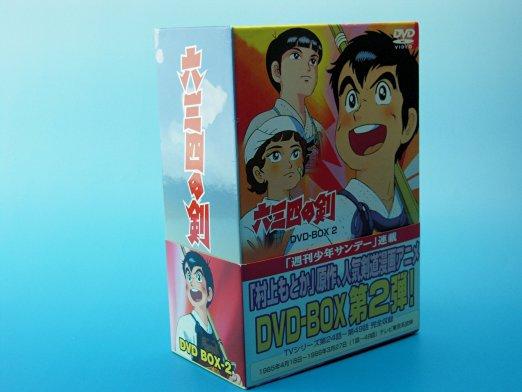 六三四の剣 DVD BOX 2 新品
