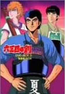 六三四の剣 DVD BOX 3(青春編BOX) 新品