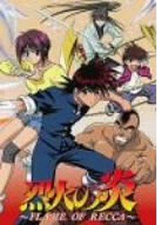 烈火の炎 DVD-BOX 1 新品