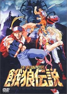 THE MOTION PICTURE 餓狼伝説 [DVD] 新品