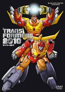 戦え!超ロボット生命体トランスフォーマー2010 DVD-SET 石丸博也  新品
