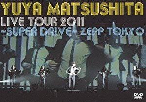 Yuya Matsushita Live Tour 2011 ~SUPER DRIVE~ [DVD] 松下優也 新品
